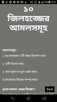 হজ্ব ও ওমরা গাইড বাংলা screenshot 4