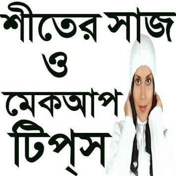 শীতের সাজসজ্জা ও মেকআপ poster