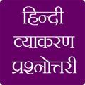 हिंदी व्याकरण प्रश्नोतरी- Hindi Vyakran Quiz