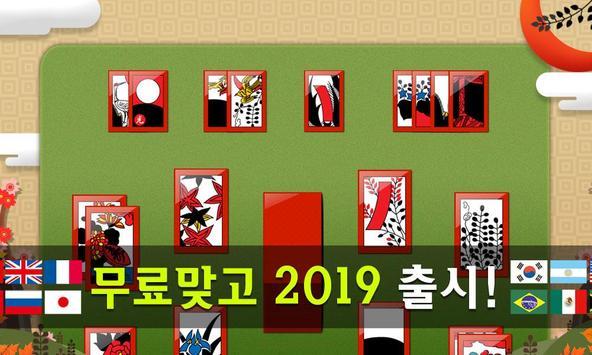 무료맞고 2019 bài đăng