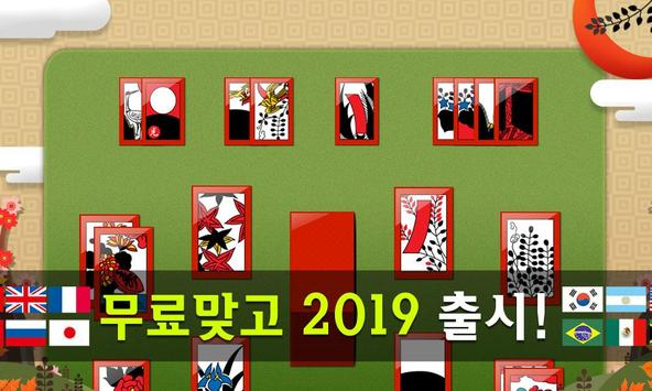 무료맞고 2019 captura de pantalla 12