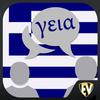 Speak Greek : Learn Greek Language Offline 图标