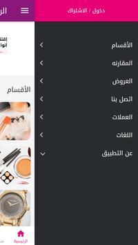 اوفر نايس screenshot 4