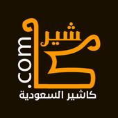كاشير السعودية icon