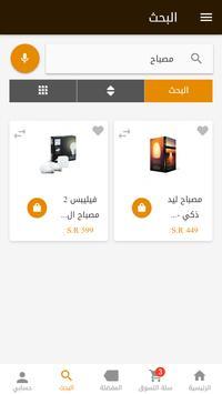 كاشير السعودية screenshot 2