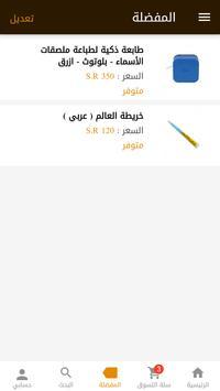 كاشير السعودية screenshot 3