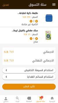 كاشير السعودية screenshot 4