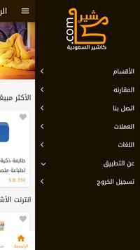 كاشير السعودية screenshot 6