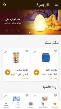 كاشير السعودية screenshot 7