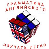 Английский: Школьник-полиглот icon
