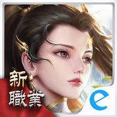 新劍俠情緣–2019港澳新版 icon
