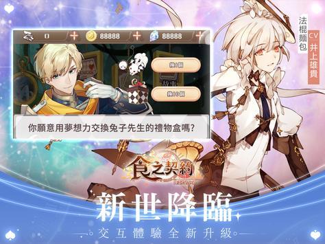 食之契約 screenshot 16