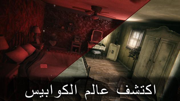 Death Park 2 تصوير الشاشة 17