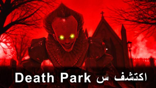 Death Park 2 تصوير الشاشة 13
