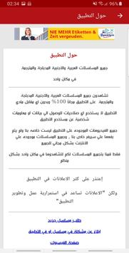 مسلسلات عربية - مسلسلات رمضان screenshot 3