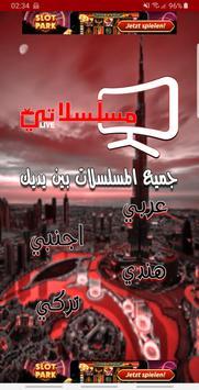 مسلسلات عربية - مسلسلات رمضان poster