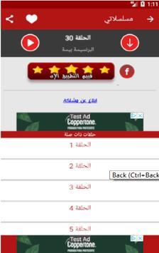 مسلسلات عربية - مسلسلات رمضان screenshot 2