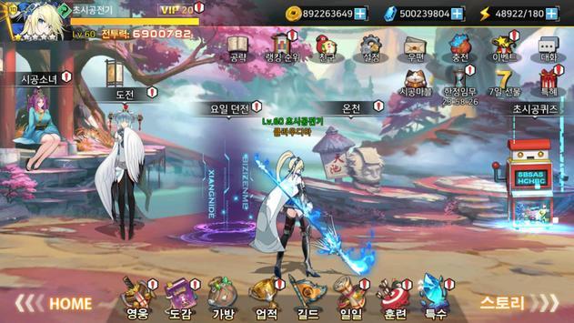 초시공전기 screenshot 22