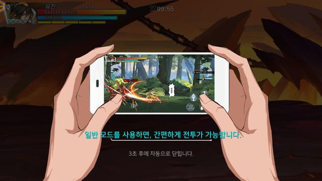 초시공전기 screenshot 23