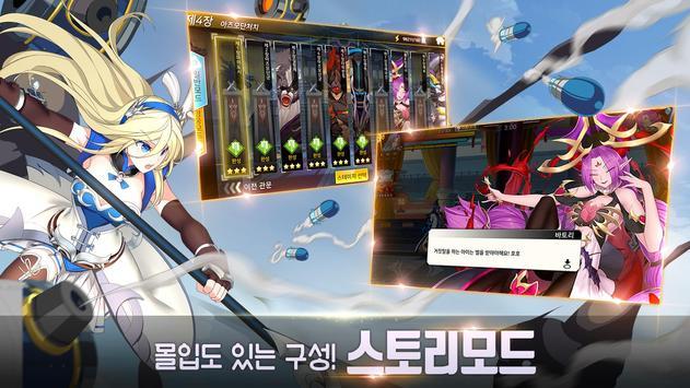 초시공전기 screenshot 4