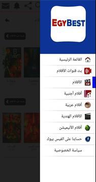 EgyBest screenshot 1