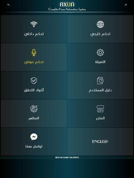 AXUN screenshot 8