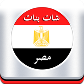 Egypt Chat - شات بنات مصر icon