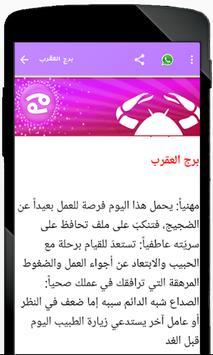 الأبراج اليومية  تحديث يومي screenshot 1