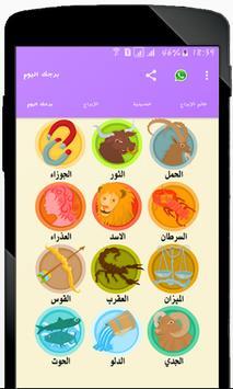 الأبراج اليومية  تحديث يومي screenshot 2