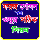 ফরজ গোসল করার নিয়ম ও দোয়া icon