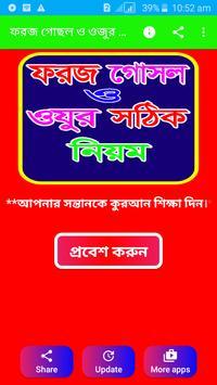 ফরজ গোসল করার নিয়ম ও দোয়া poster