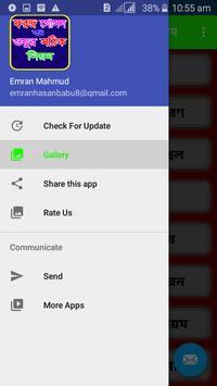 ফরজ গোসল করার নিয়ম ও দোয়া screenshot 7