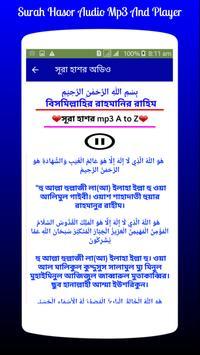 সূরা হাশরের শেষ তিন আয়াত (অফলাইন অডিও) screenshot 4