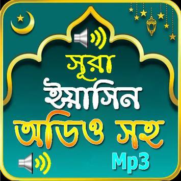 সূরা ইয়াসিন অডিও poster