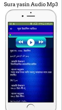সূরা ইয়াসিন অডিও screenshot 3