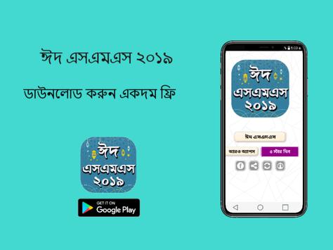 Eid SMS 2019 poster