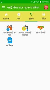 VClick - VVCMC Mobile Connect screenshot 3