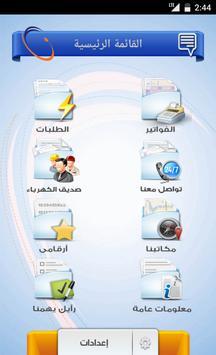 ALKAHRABA screenshot 1