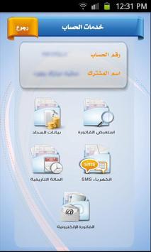 ALKAHRABA screenshot 2