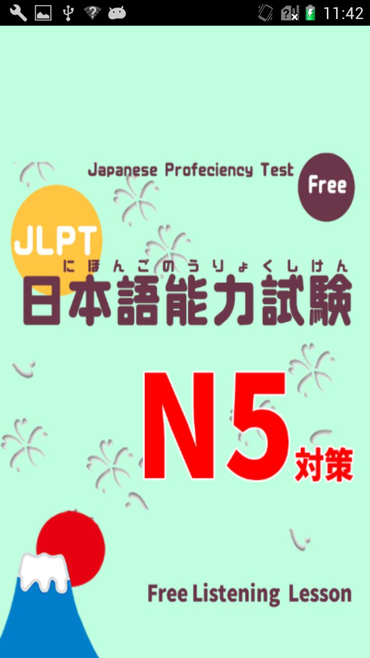 Japanese language test N5 Listening Training for Android