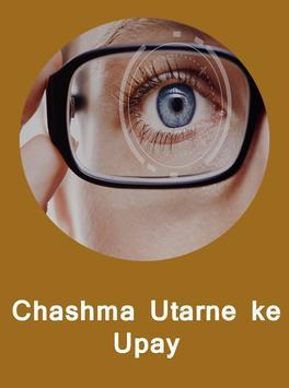 Chashma utarne ke upay poster