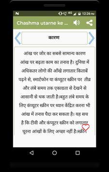 Chashma utarne ke upay screenshot 2