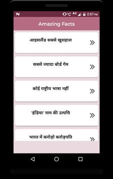 Amazing facts hindi screenshot 1