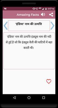 Amazing facts hindi screenshot 2
