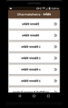 Dharmakshetra - धर्मक्षेत्र screenshot 1