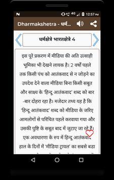 Dharmakshetra - धर्मक्षेत्र screenshot 2