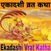 Ekadashi Vrat Katha icon