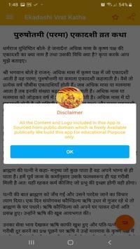 Ekadashi Vrat Katha screenshot 3