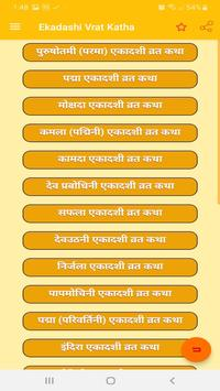 Ekadashi Vrat Katha poster