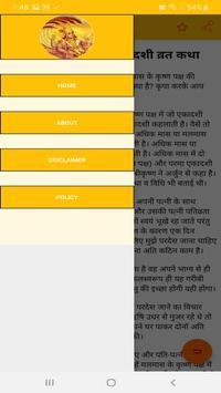 Ekadashi Vrat Katha screenshot 1